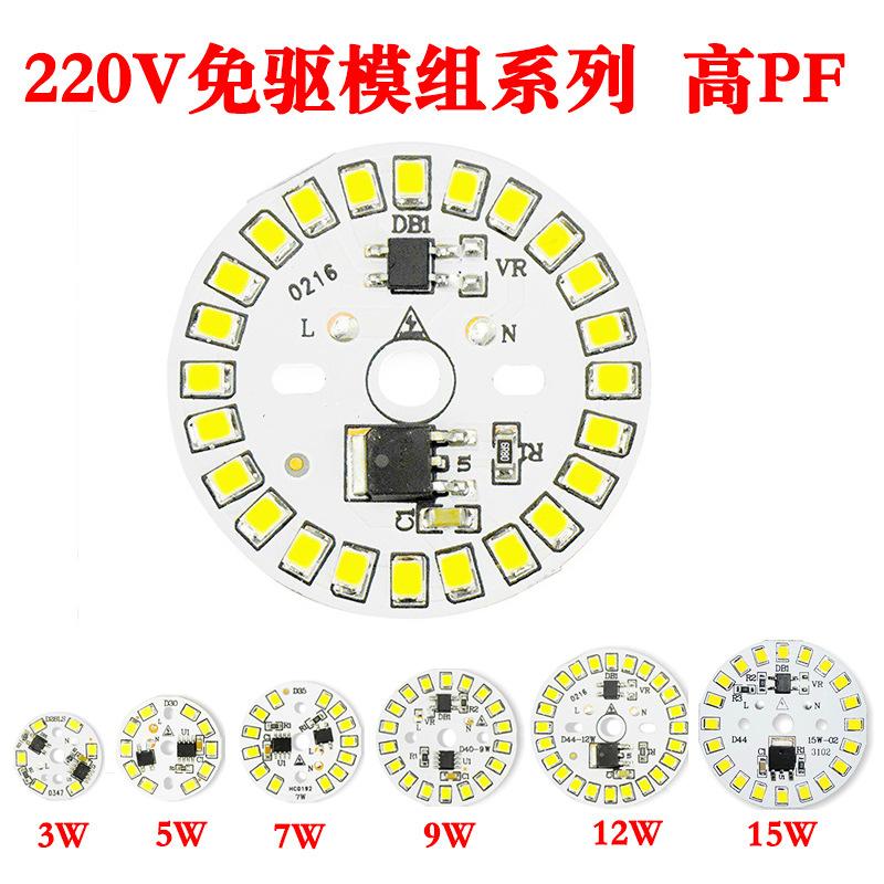 2835球泡灯板光源 220V免驱灯板 高PF灯板线性恒流灯芯片