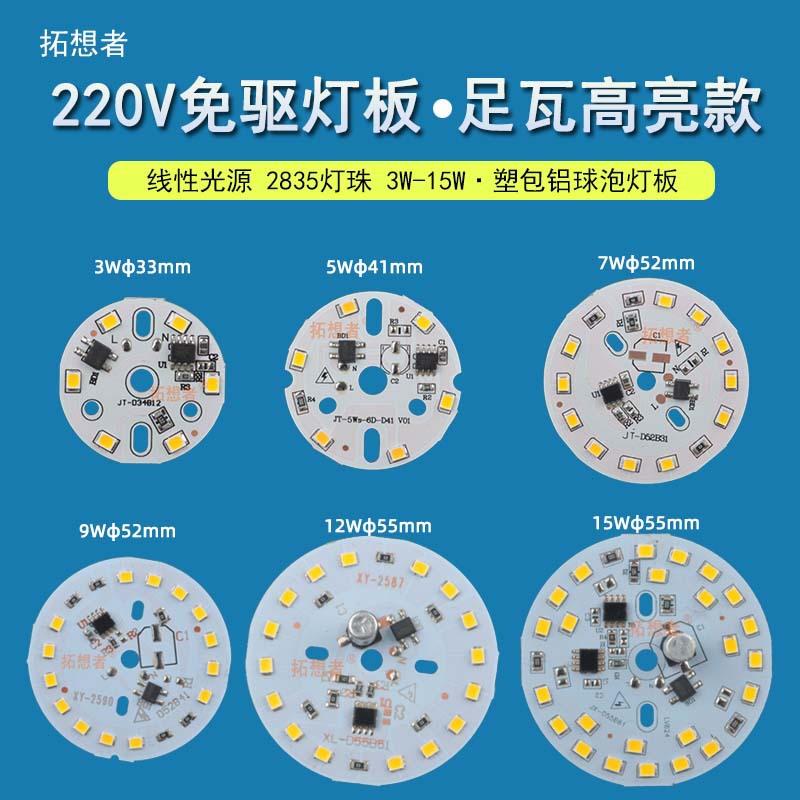 2835塑包铝球泡灯板光源高亮灯板220V免驱动光源板线性恒流光灯板