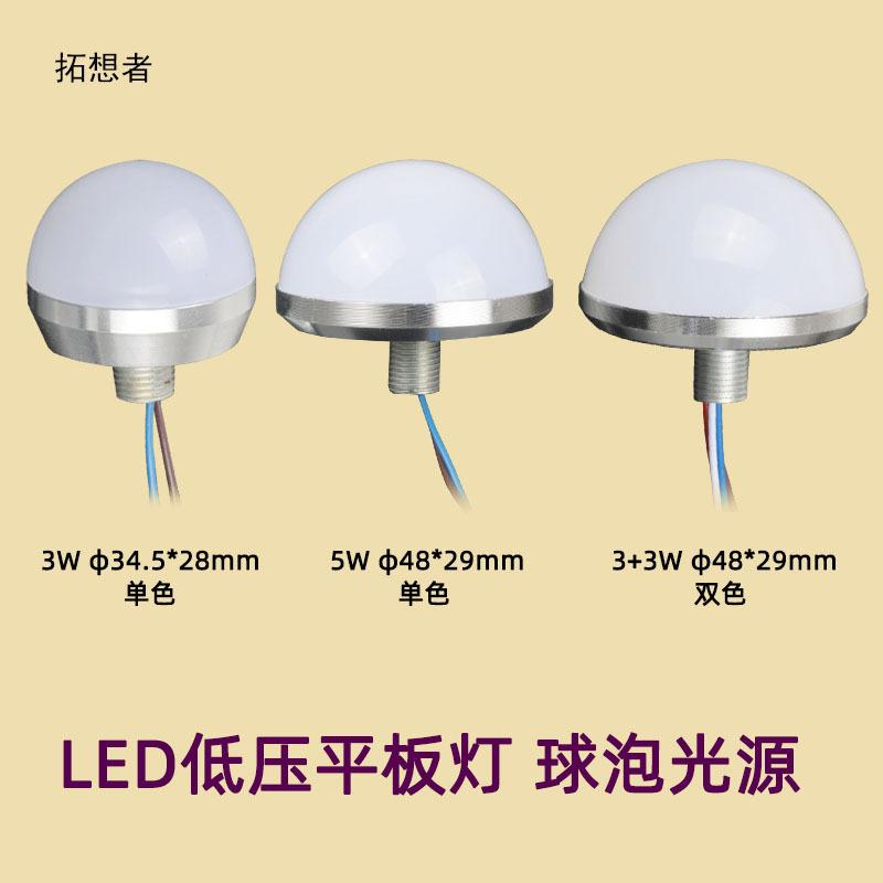 厂家LED低压灯平板灯5730灯珠3WDC直流球泡光源高亮带磨砂罩