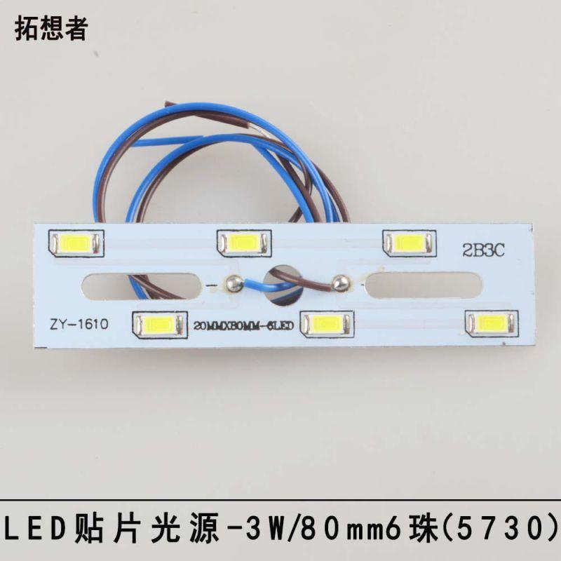 LED贴片光源3W5730光源板 M6孔白光珠80mm长条形低压灯暖白光灯板