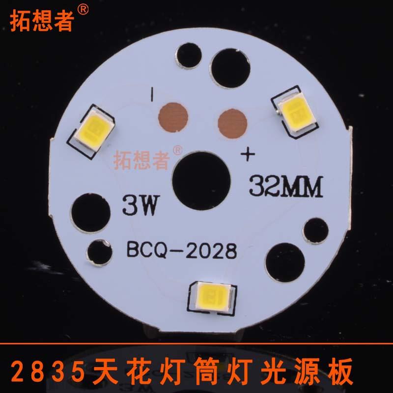 2835足w贴片光源LED天花灯筒灯 高亮高流明免焊加工3w7w9w12w18w