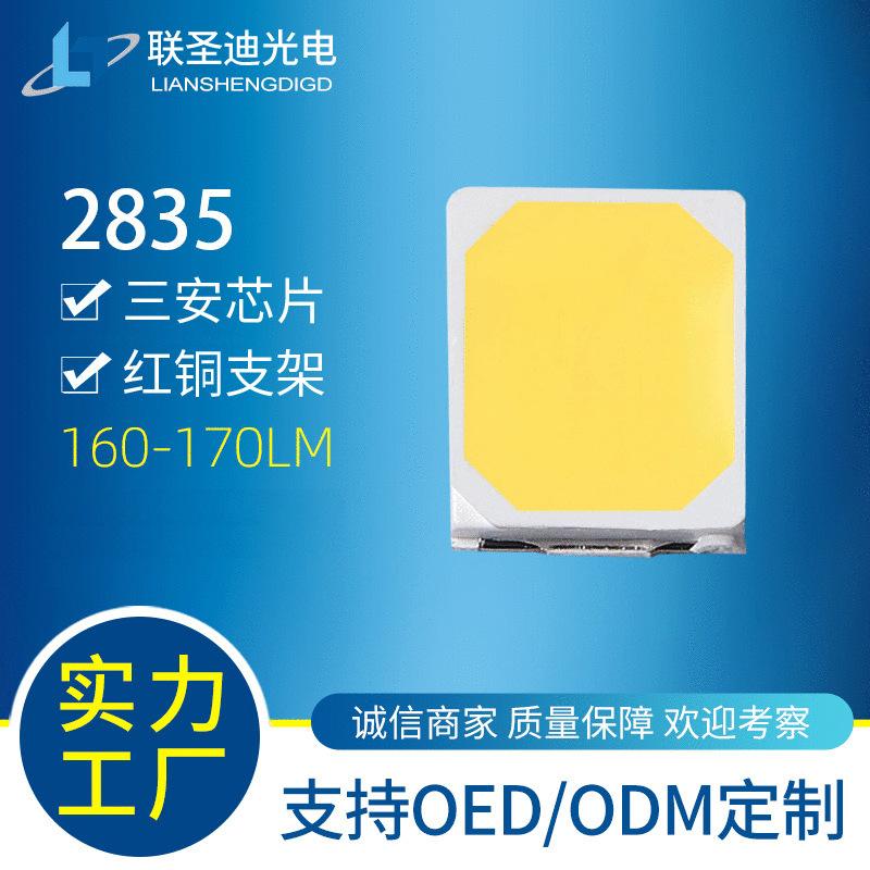 厂家现货贴片式LED160-170LM高显80高亮1.5W白光三安芯片2835灯珠