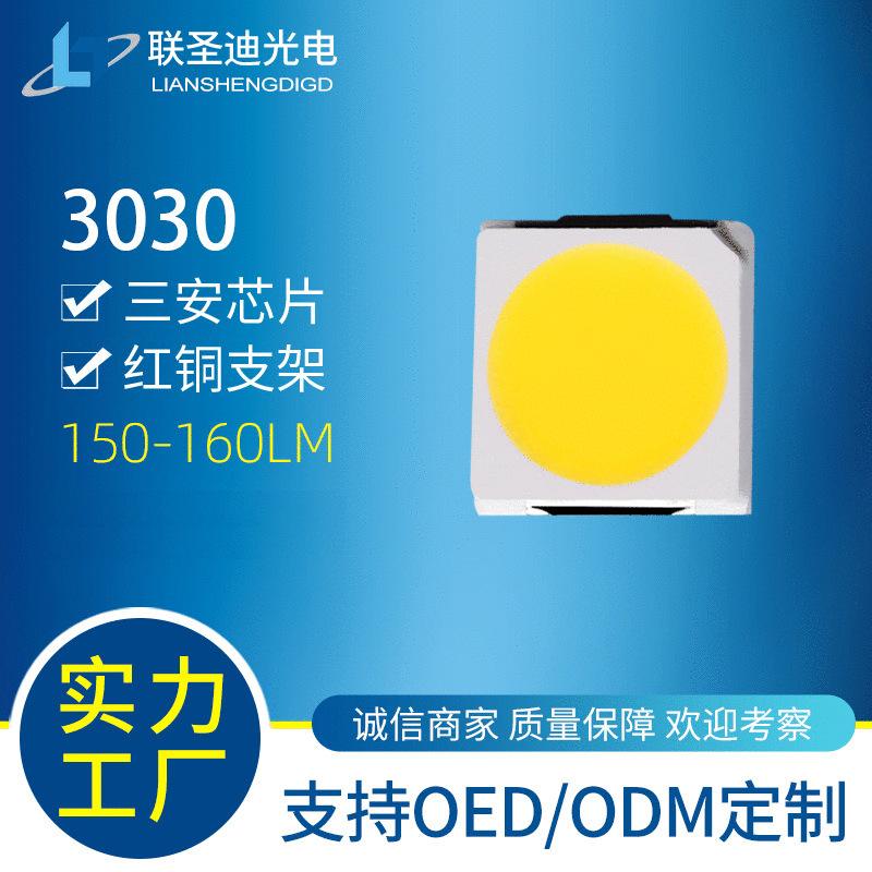 厂家批发3030灯珠1.5W高显三安芯片150-160LM灯珠9V3VLED贴片