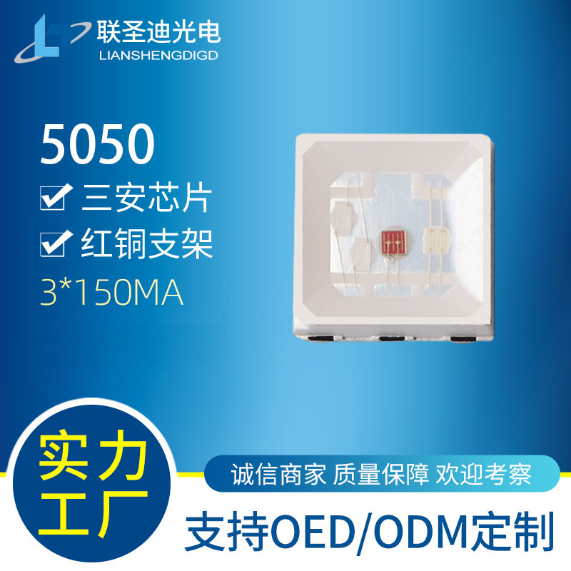 厂家供应5050rgb贴片led灯珠高亮流明灯珠RGBB彩光七色红绿蓝
