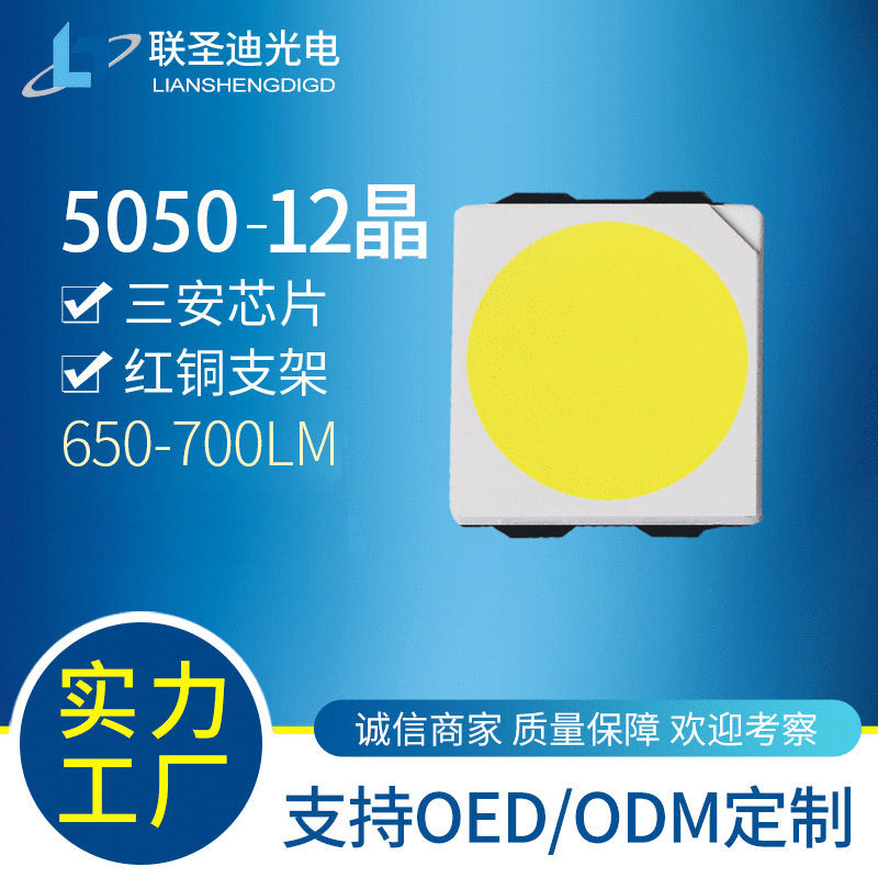 厂家供5050贴片led灯珠1-5W芯片高光效投光灯路灯专用灯珠
