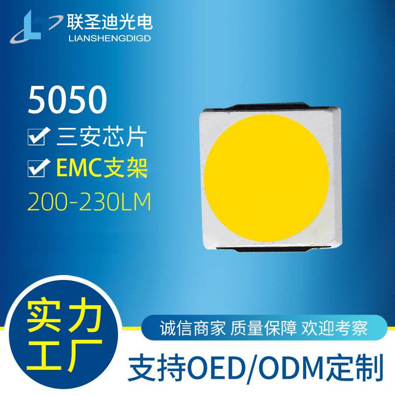 厂家批发5050灯珠3-5W三安芯片灯珠光效200-230LM高亮LED贴片