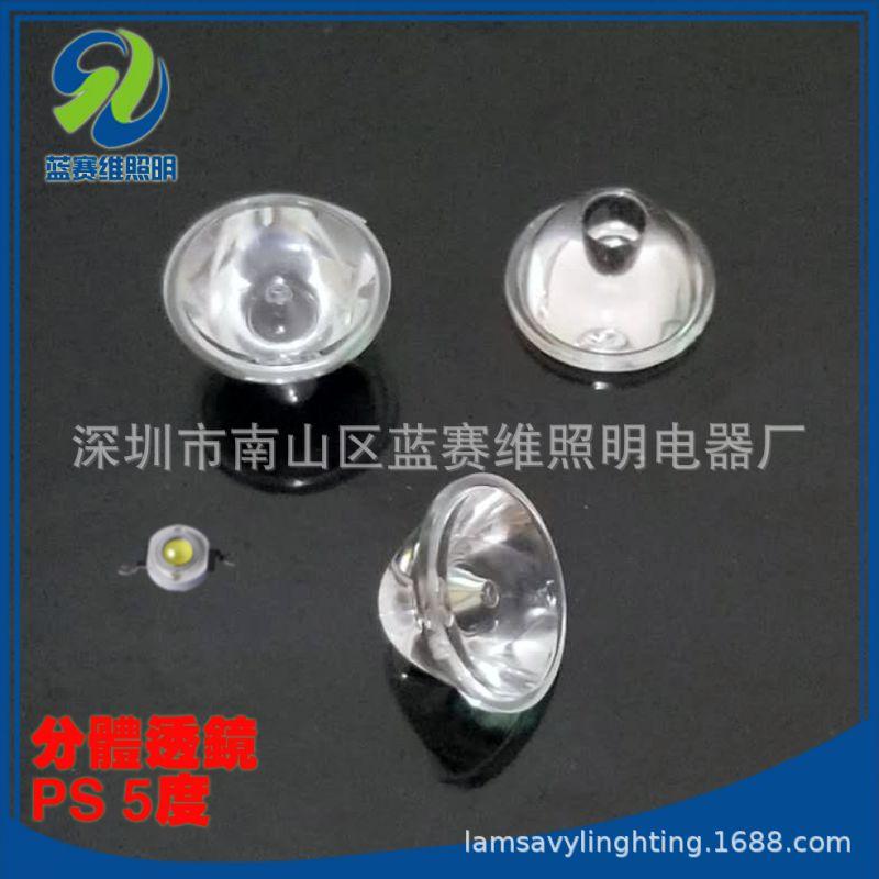 仿流明透镜1W透镜大功率透镜卡扣分体透镜5度5°配支架