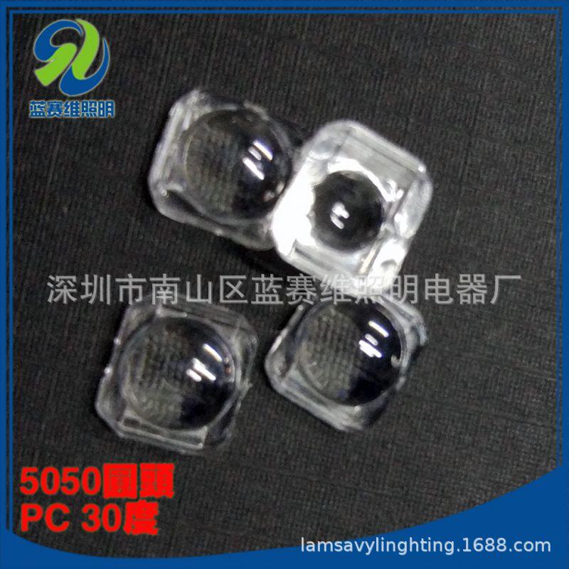 5050透镜卡扣式30度光面贴片LED PC透镜洗墙灯透镜厂价批发