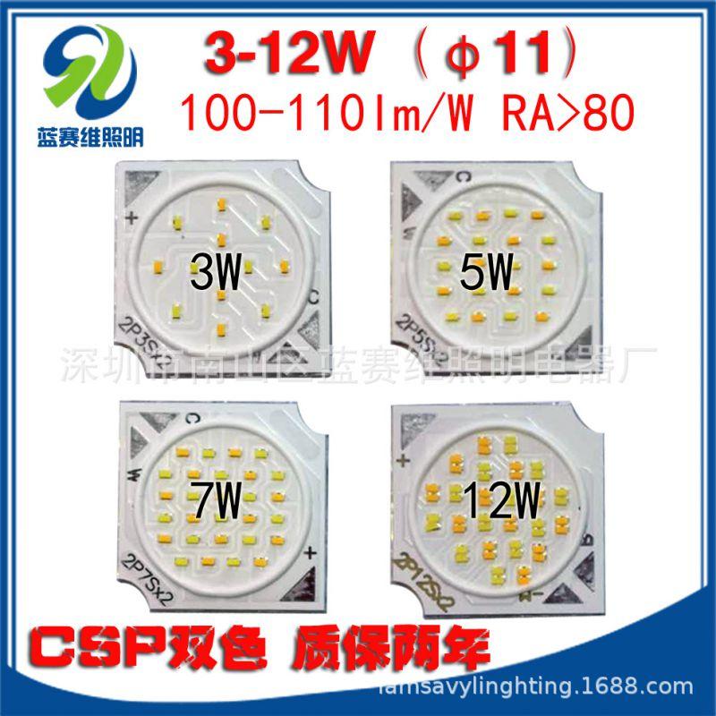 1313集成CSP双色COB光源3W5W7W12WCOB灯珠大功率现货用于调光