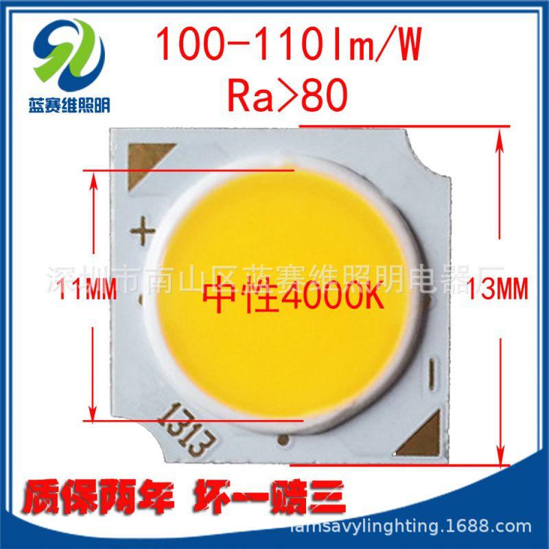 1414 1313镜面铝led光源集成cob灯珠7Wcob光源 led灯珠LED大功率