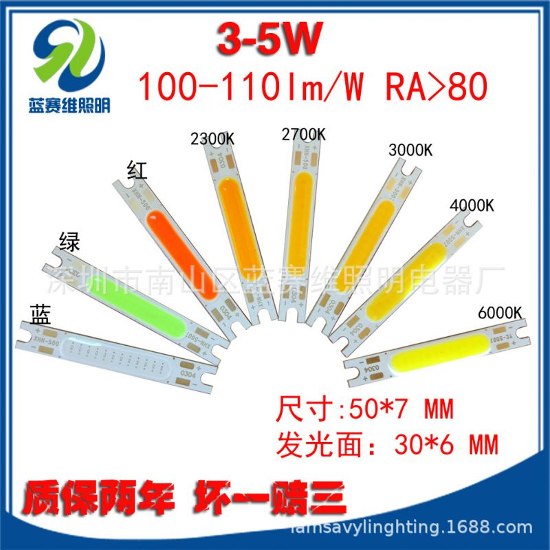 COB光源3W5W长条COB灯珠黄光正装异型COB面光源小条形LED灯珠COB