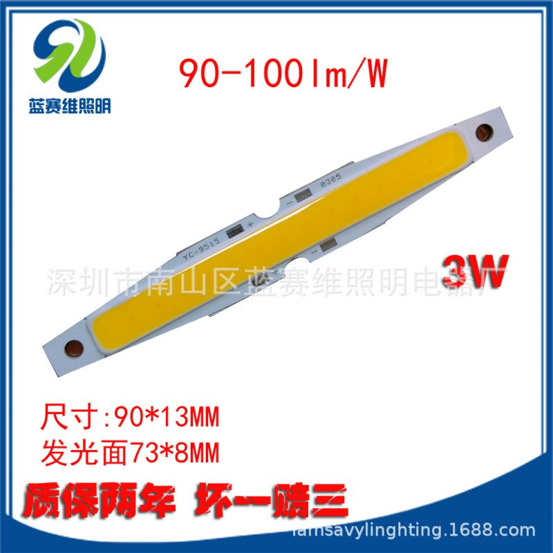 9013弧形小条形3W长条COB光源9V便携灯应急灯LED灯73*8发光面
