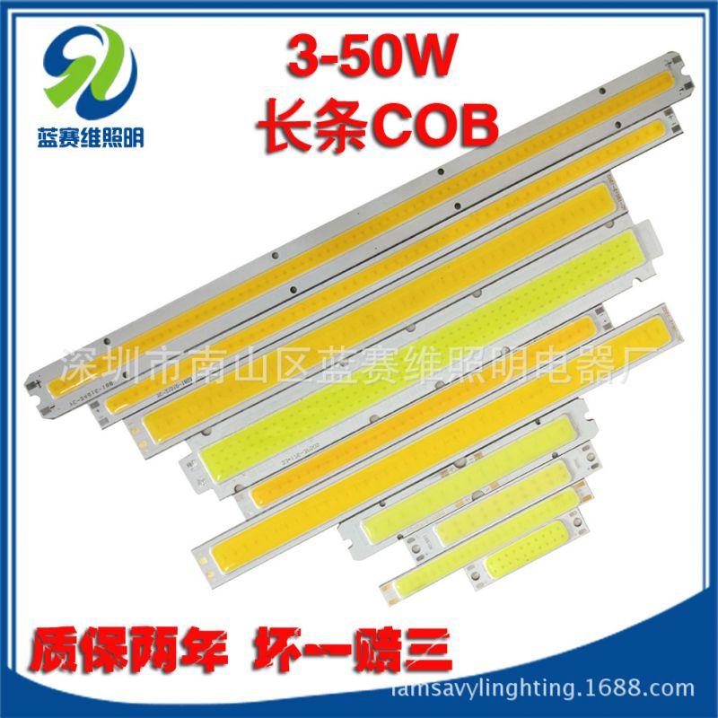 LEDCOB长条光源 规格全面 各式各样 3W至50W COB灯珠 大功率长条