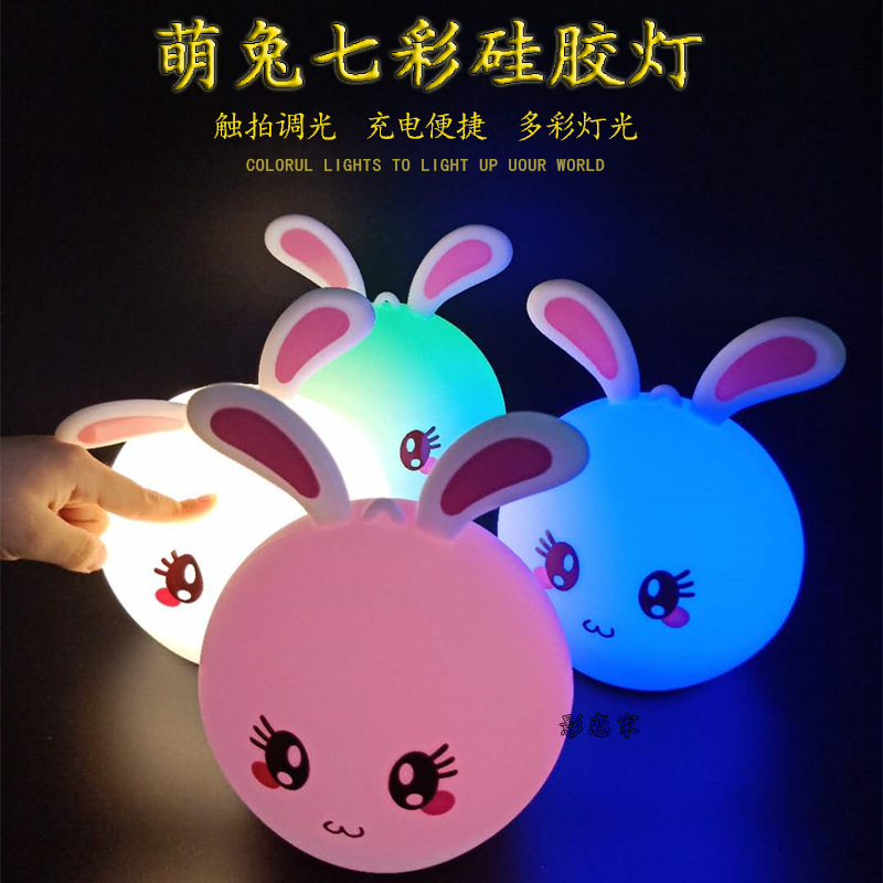 儿童萌兔硅胶灯usb充电拍拍小夜灯卧室礼品台灯led七彩兔子起夜灯