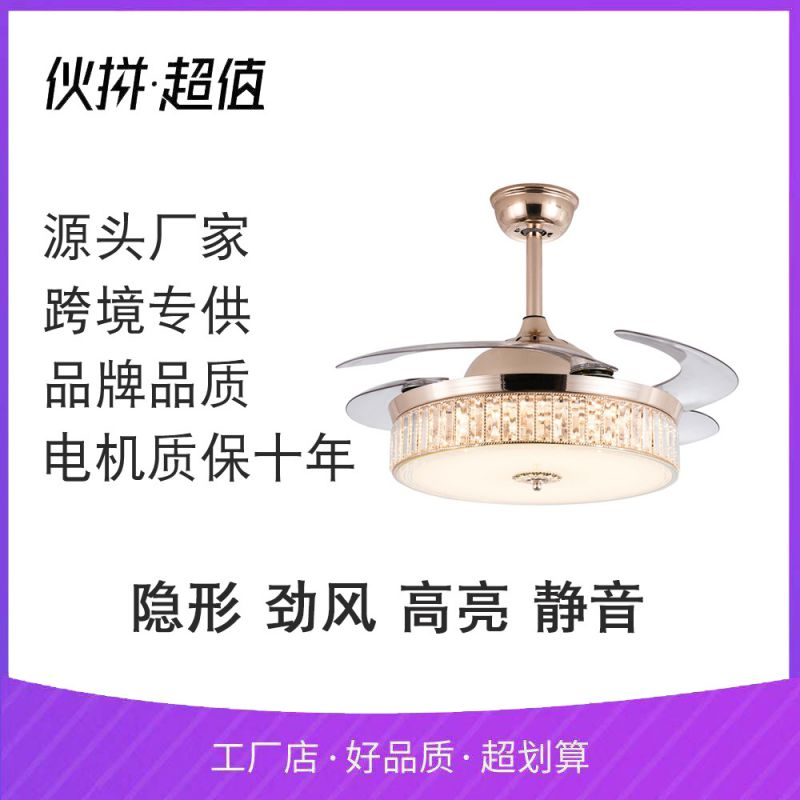 水晶隐形吊扇灯 简约时尚现代电风扇吊灯客厅餐厅带led欧式风扇灯