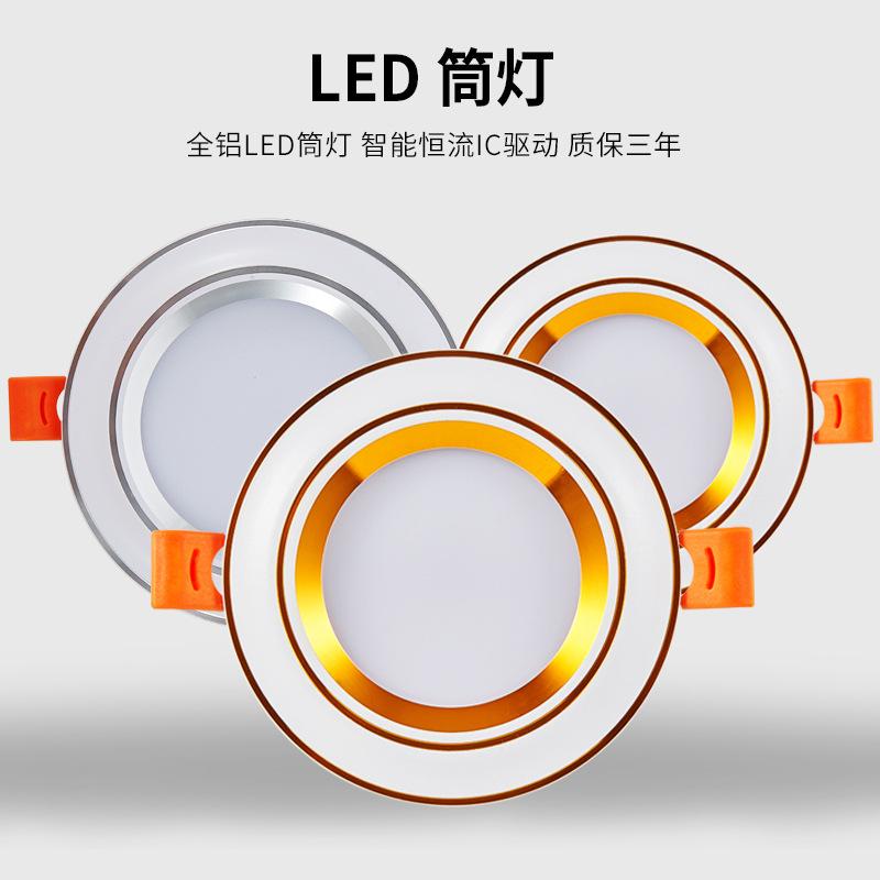 现代led筒灯射灯5w天花洞灯客厅卧室餐厅家用过道牛眼灯吊顶孔灯