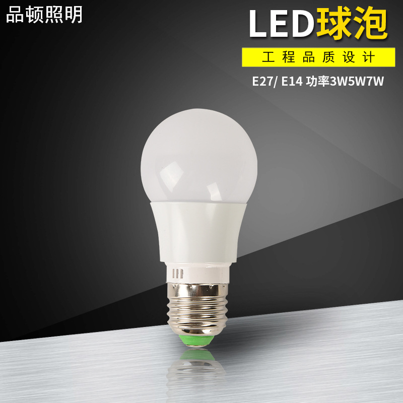 球泡灯led灯铝材节能3W5W7W9W12W家用灯泡调光灯泡E27螺口灯泡