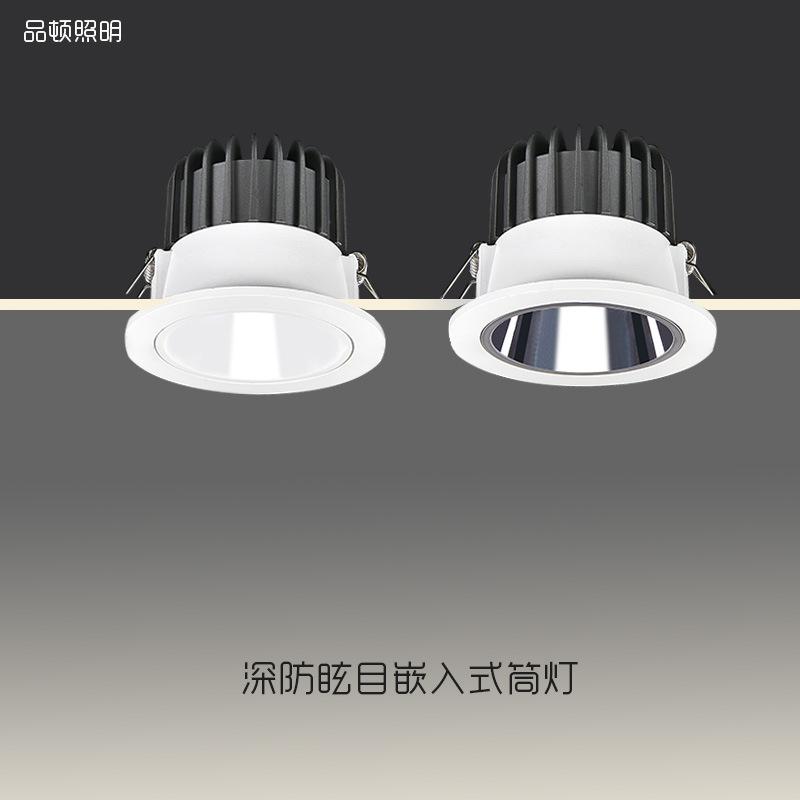防眩筒灯天花散光开孔深防眩防雾防水筒灯2.5寸3.5寸4寸5寸6寸7W