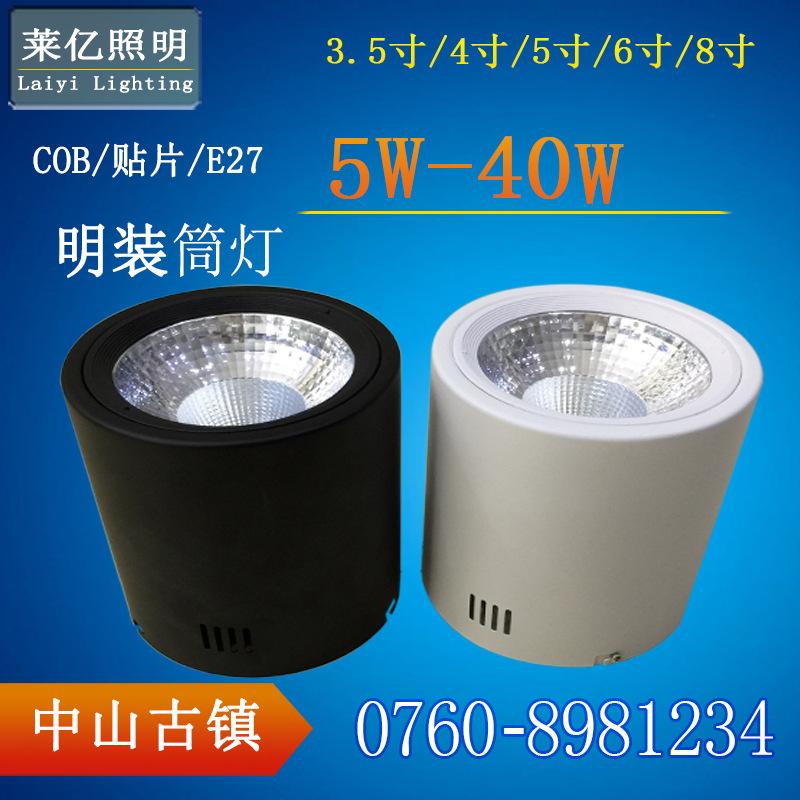 供应20w明装COB灯具套件 LED筒灯6寸圆形明装筒灯配件厂家批发