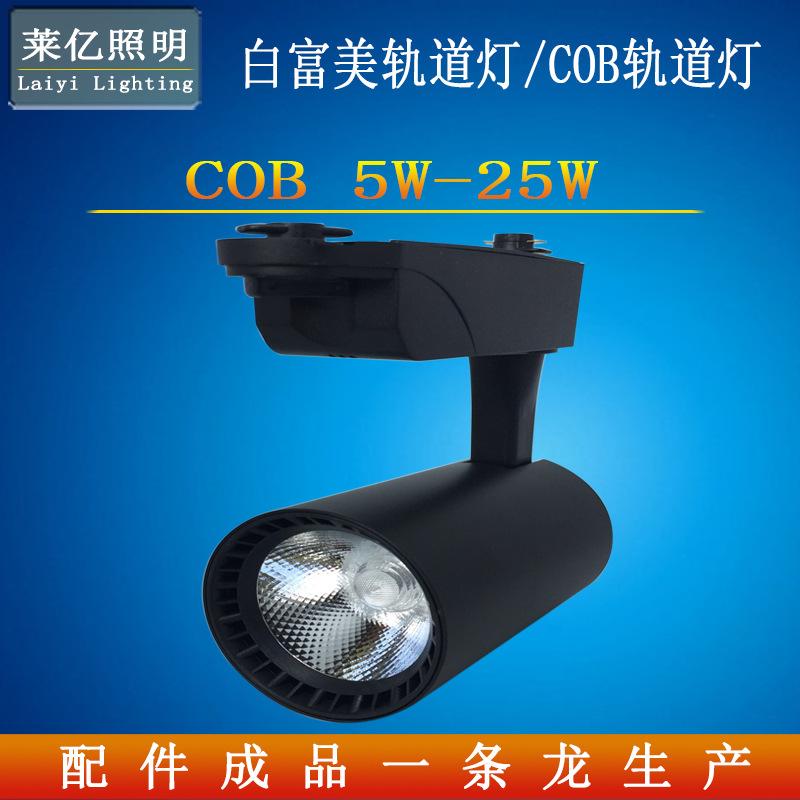 LED轨道灯 COB导光柱轨道灯 15w18wCOB照明 LED灯具