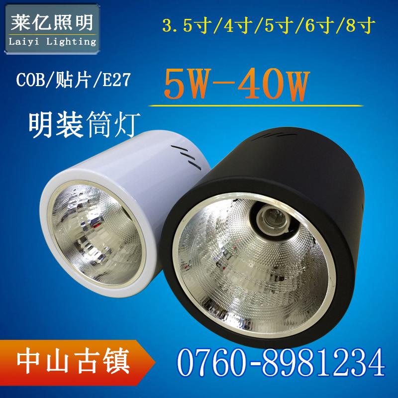 E27明装筒灯外壳 5寸明装筒灯套件厂家批发节能灯泡明装筒灯套件