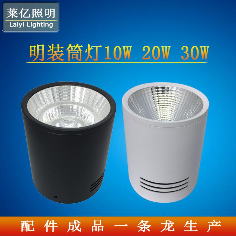 室内吸顶照明 车铝COB明装筒灯 LED明装射灯照明 20w25w车铝射灯