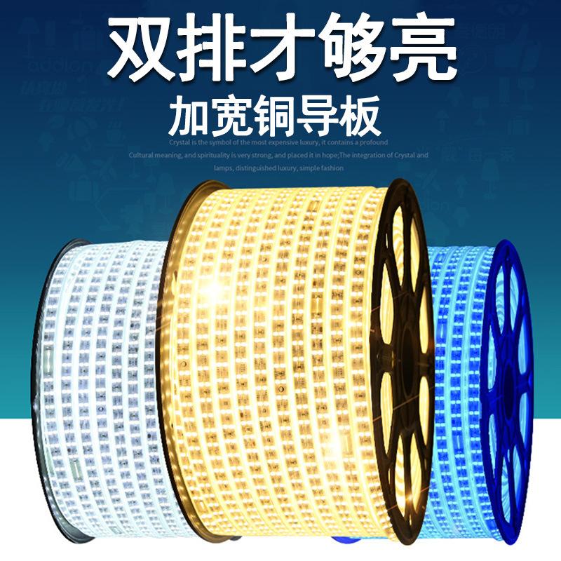 LED灯带2835 LED照明双排蓝光暖光白光超亮客厅 餐厅灯带220v家用