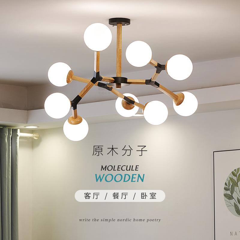 北欧灯具创意个性客厅灯现代简约实木大气分子灯家用原木魔豆灯