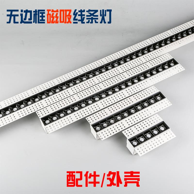专业批发生产嵌入式无边框磁吸线条灯外壳配件办公照明