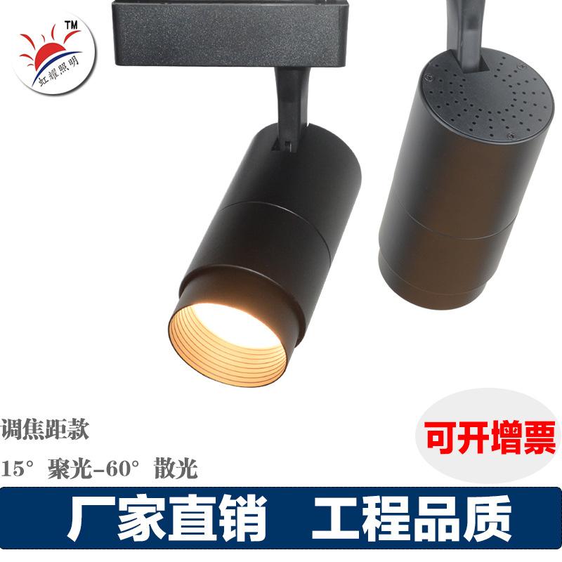 可调焦LED轨道灯商用30W背景墙COB轨道灯服装店展厅明装LED导轨灯