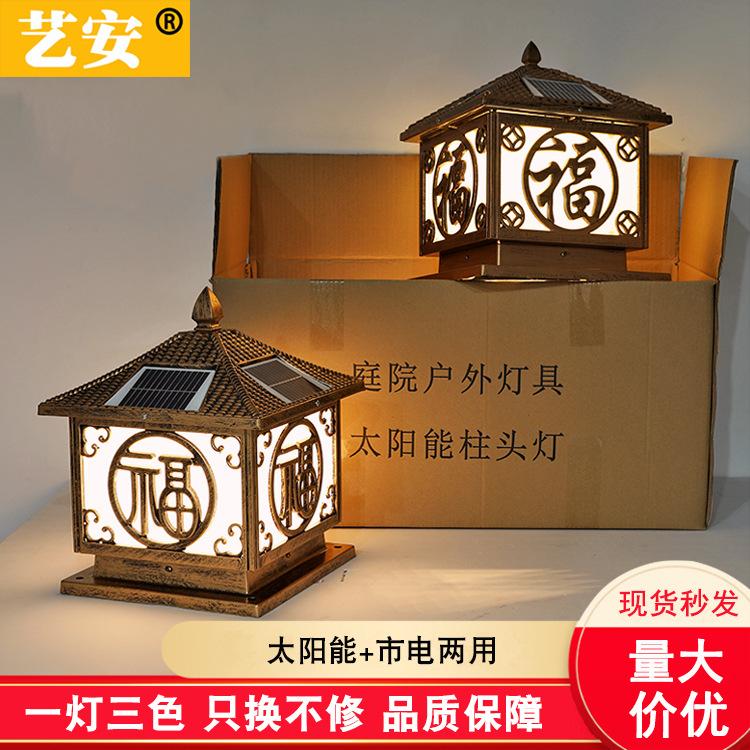 围墙灯太阳能 户外led庭院小区路灯 压铸铝中式景观园林别墅柱灯