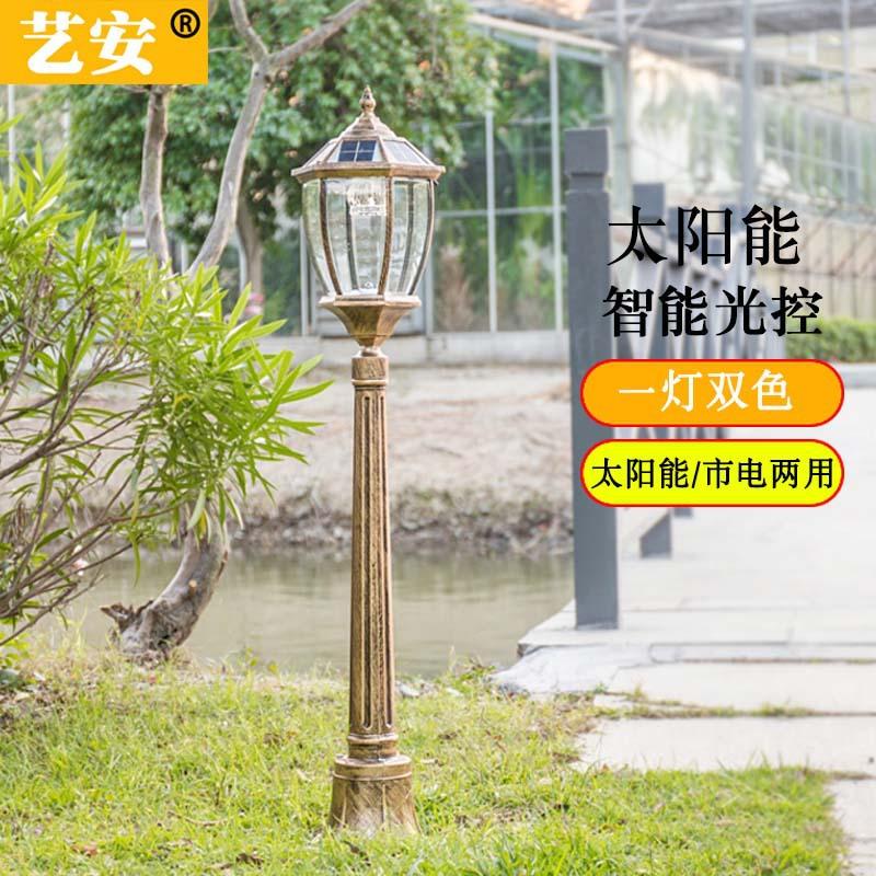 太阳能LED高杆草坪灯 花园别墅草地景观压铸铝庭院灯防水公园路灯