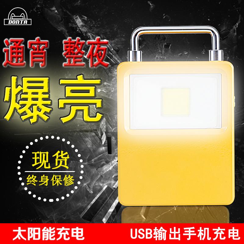 户外LED太阳能充电灯10W20W30W50W家用工地应急充电灯露营充电灯