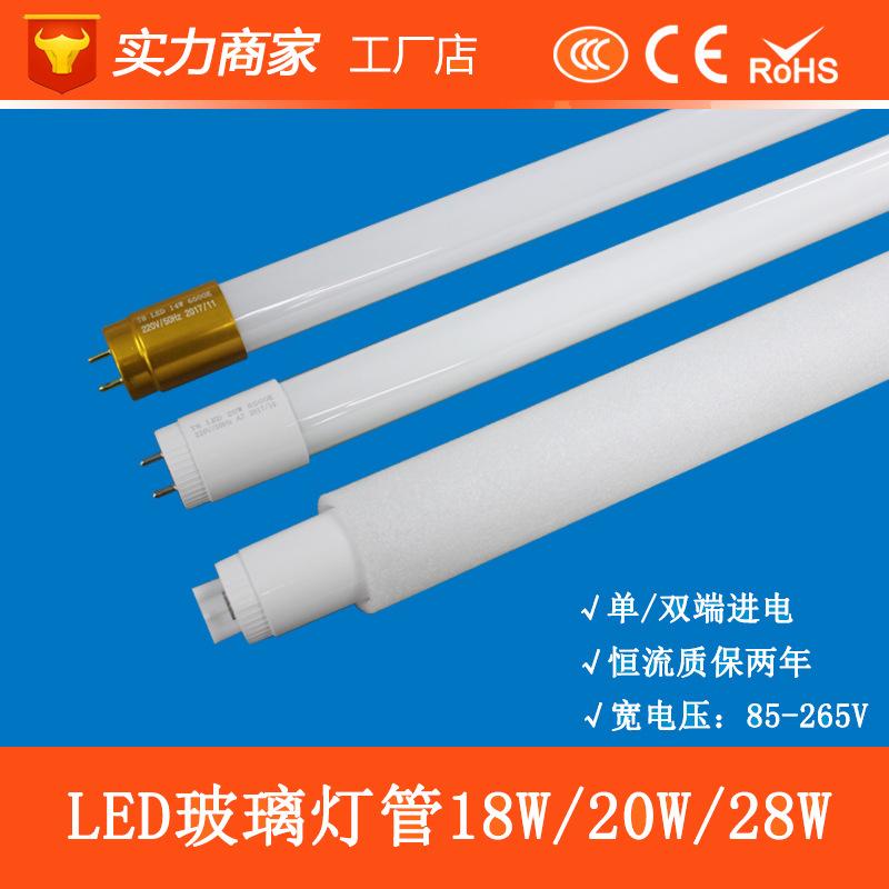 厂家直销T8日光灯管分体宽电压LED玻璃管1.2M18W单端进电节能光管