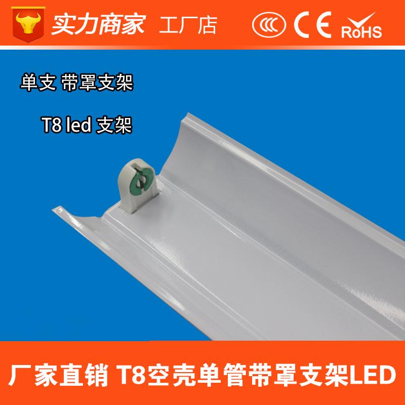 带伞罩单管支架 LED单带单罩日光灯支架 加厚布线支架 应急支架
