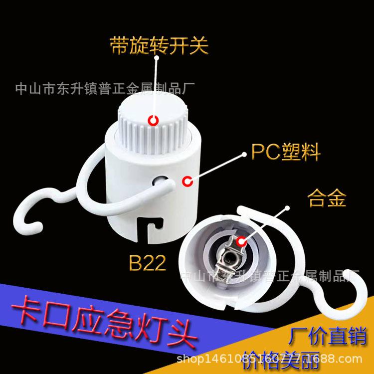 厂价直销B22带旋转开关应急灯头LED卡口球泡灯头低压灯头挂钩挂帽