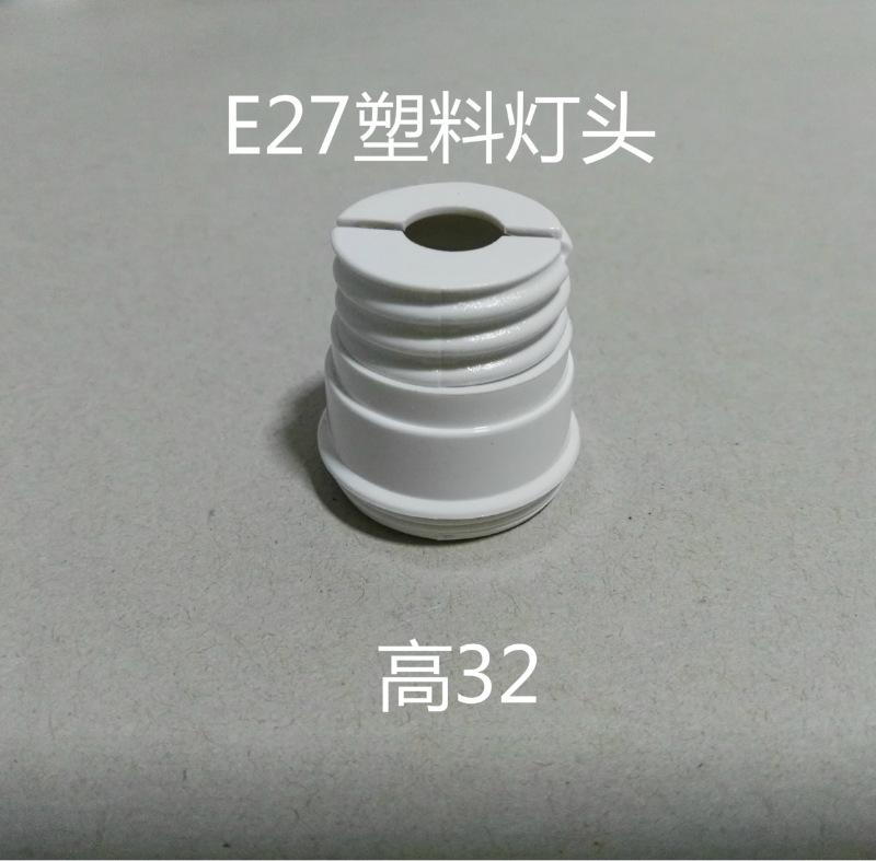 厂家直销E27塑料灯头E27灯头E27PC塑料灯头E27