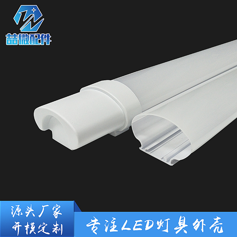 三防灯外壳套件 t8贴片led三防灯外壳套件 三防灯外壳LED