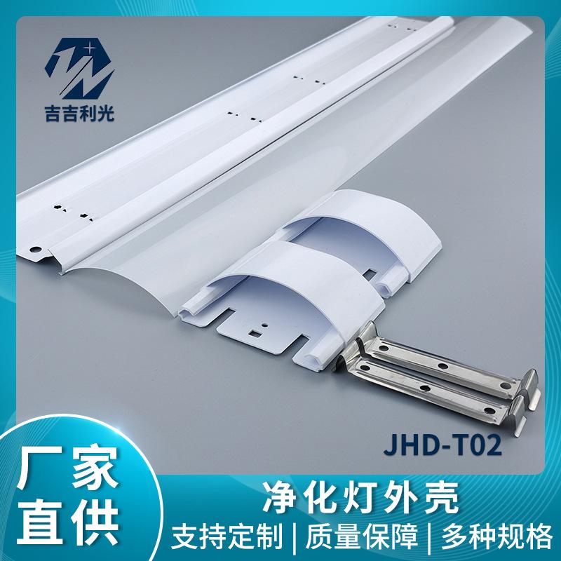 净化灯pc套件 现货供应led天花板防尘灯亚克力透明灯罩支架配件