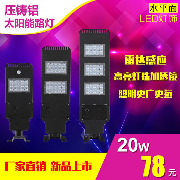 水平面 厂家直销 压铸铝路灯 太阳能路灯 农村太阳能led路灯