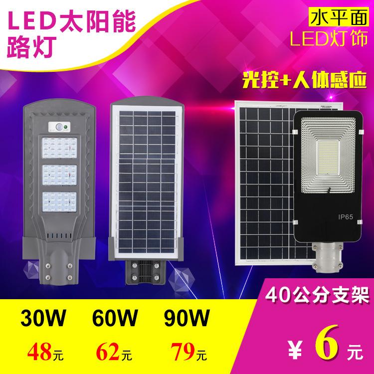 厂家直销 led路灯 太阳能路灯 一体化太阳能路灯 农村户外庭院灯
