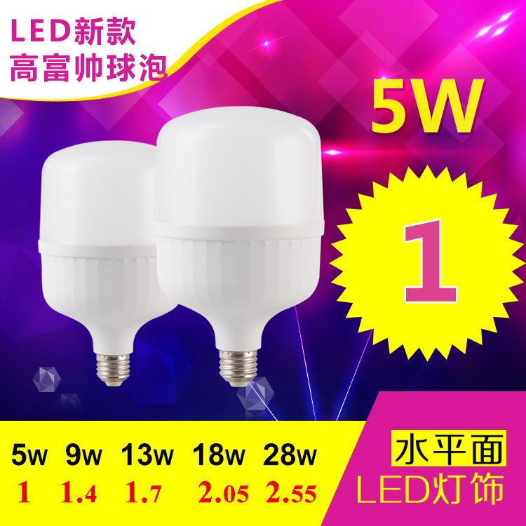 厂家直销高富帅球泡灯 led球泡灯 节能灯 家用led灯泡