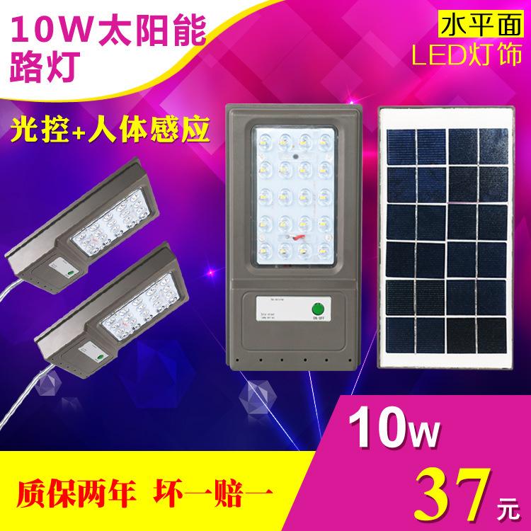 厂家直销 led庭院灯 10w太阳能小路灯 太阳能壁灯 人体感应壁灯