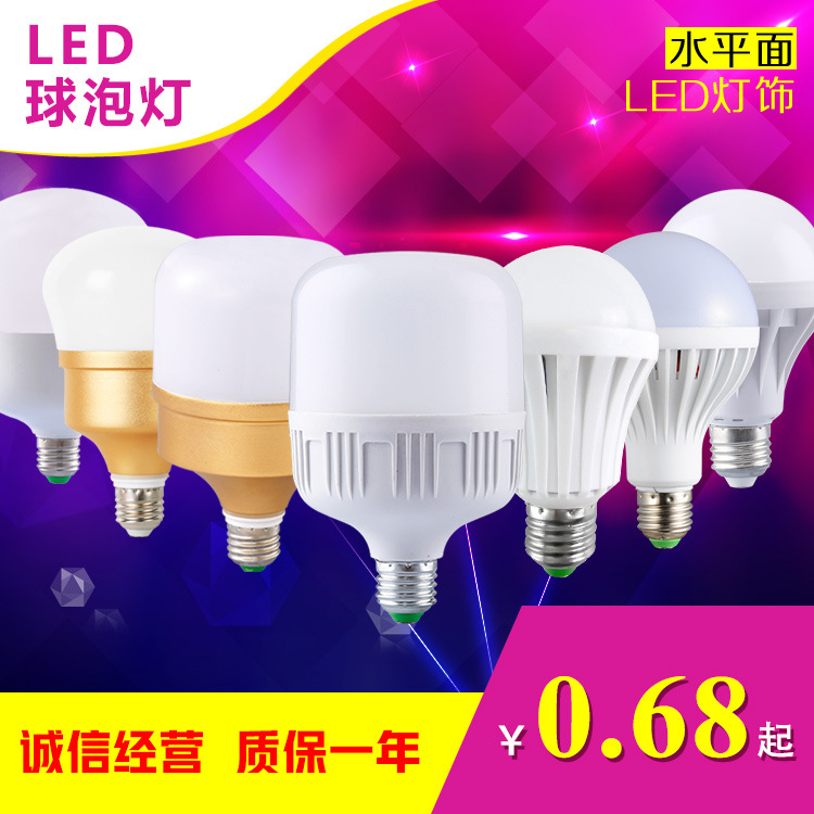 水平面厂家直销 led灯泡e27 高富帅球泡灯 节能灯 led球泡灯