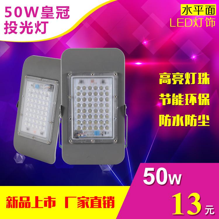 水平面直销新款太阳能投光灯方形超亮50W防水家用室内户外灯路灯