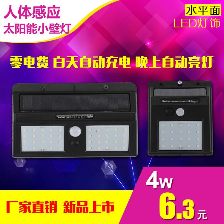 水平面厂家直销太阳能小壁灯 LED庭院太阳能灯户外人体感应壁灯