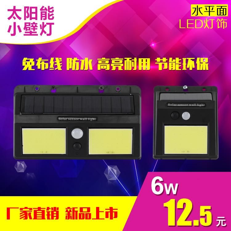 水平面厂家直销LED人体感应节能家用壁灯户外太阳能灯庭院壁灯