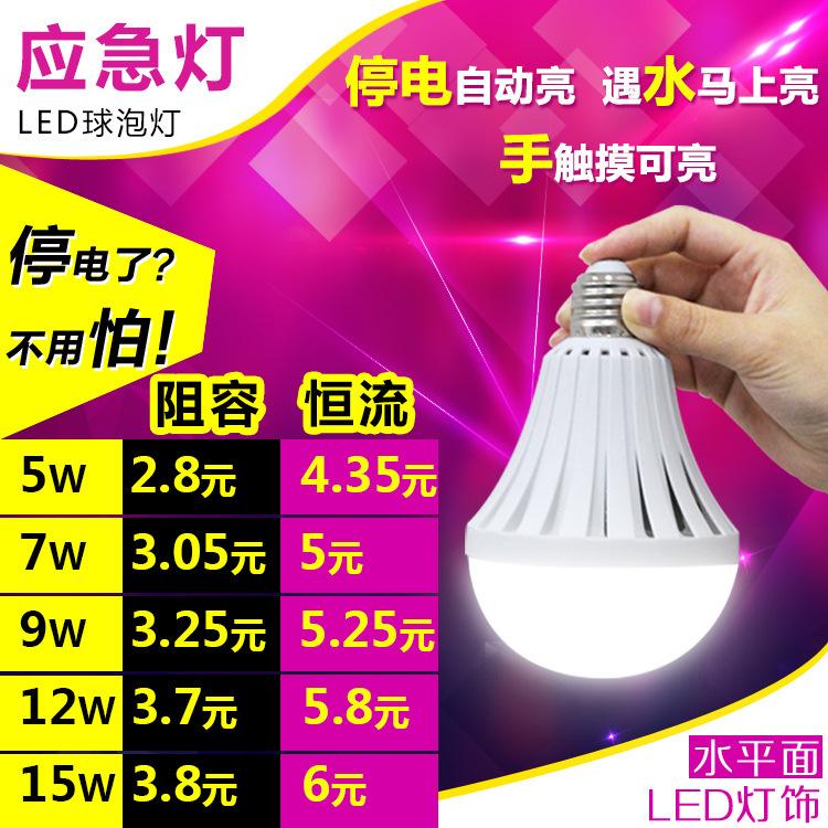 水平面厂家直销 led应急灯 充电家用停电应急灯泡 球泡灯 地摊灯