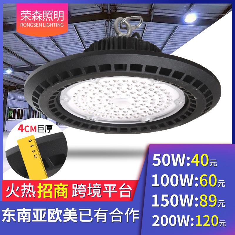 【跨境专供】led工矿灯ufo工业照明100w200w压铸鳍片厂房仓冷库灯
