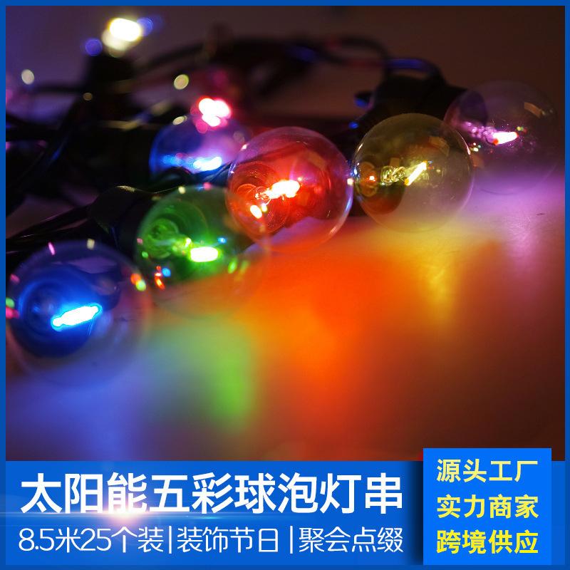新款太阳能灯串25珠防水圣诞节日气泡灯户外庭院花园装饰彩灯
